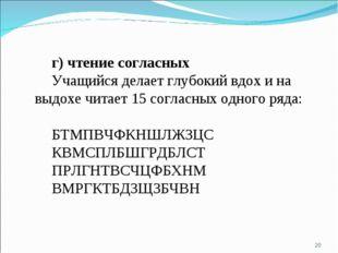г) чтение согласных Учащийся делает глубокий вдох и на выдохе читает 15 согла