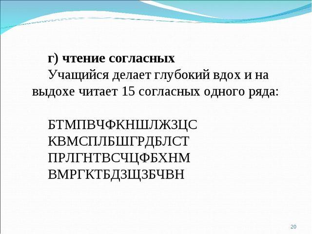 г) чтение согласных Учащийся делает глубокий вдох и на выдохе читает 15 согла...
