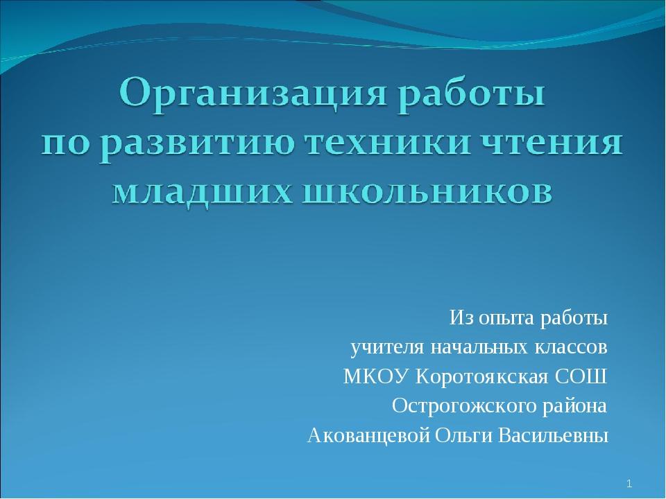 Из опыта работы учителя начальных классов МКОУ Коротоякская СОШ Острогожского...