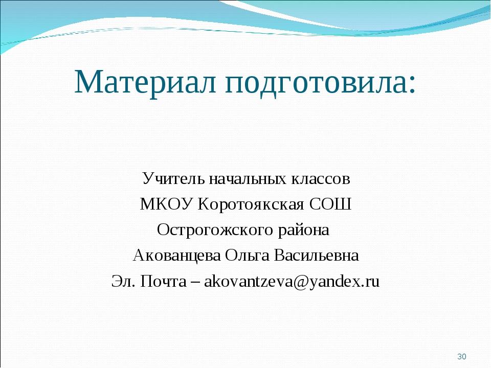 Материал подготовила: Учитель начальных классов МКОУ Коротоякская СОШ Острого...