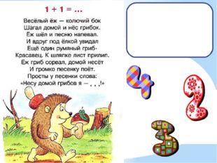 Реши пример и найди ответ!