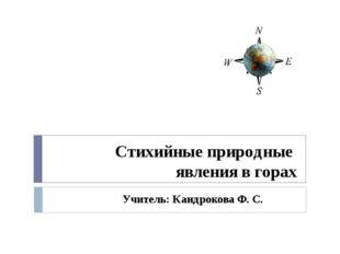 Стихийные природные явления в горах Учитель: Кандрокова Ф. С.