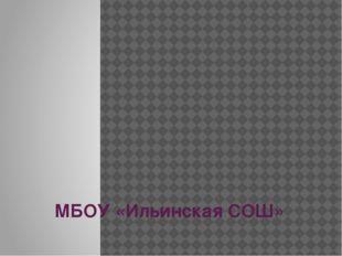 Школьный спортивный клуб «Искра» Год создания: сентябрь 2014 МБОУ «Ильинская