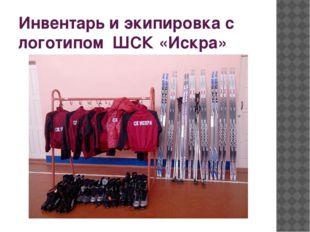 Инвентарь и экипировка с логотипом ШСК «Искра»