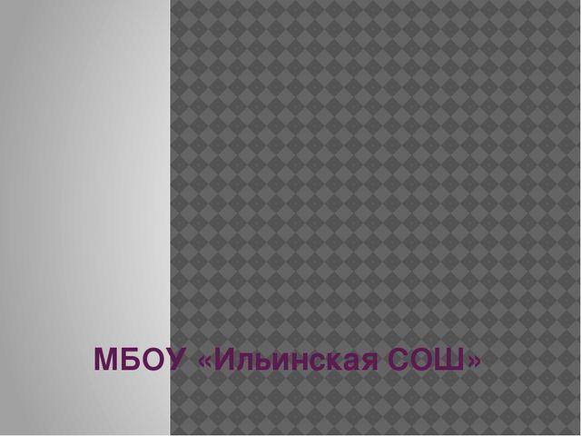 Школьный спортивный клуб «Искра» Год создания: сентябрь 2014 МБОУ «Ильинская...