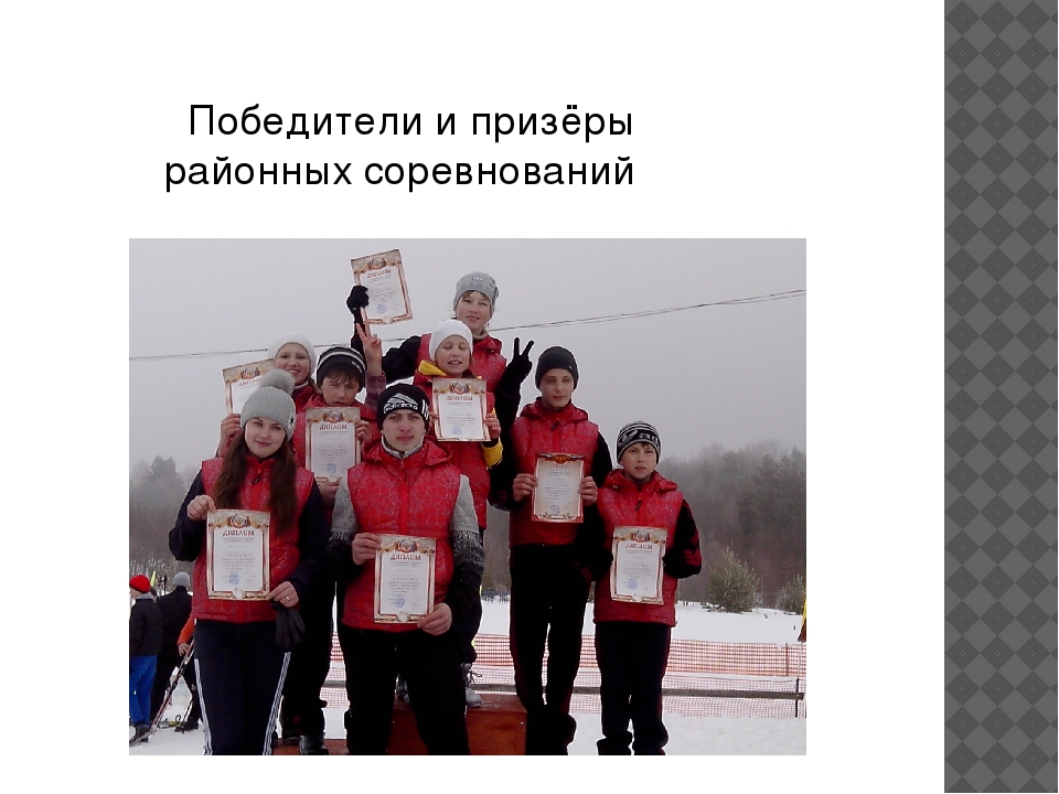Победители и призёры районных соревнований