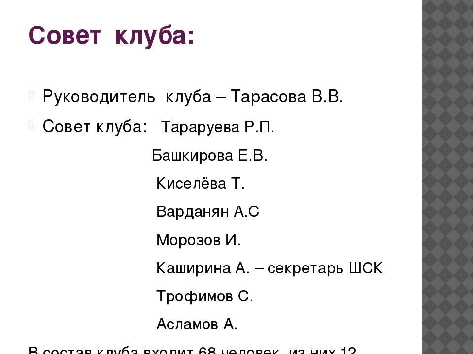 Совет клуба: Руководитель клуба – Тарасова В.В. Совет клуба: Тараруева Р.П. Б...
