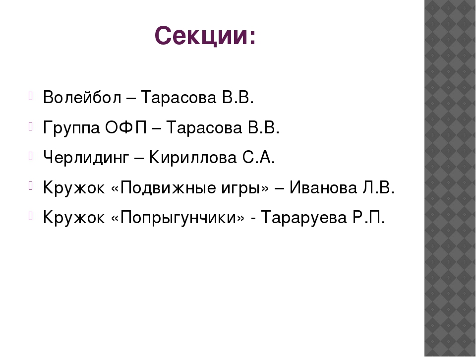 Секции: Волейбол – Тарасова В.В. Группа ОФП – Тарасова В.В. Черлидинг – Кири...
