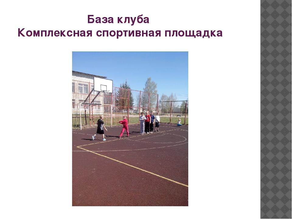 База клуба Комплексная спортивная площадка