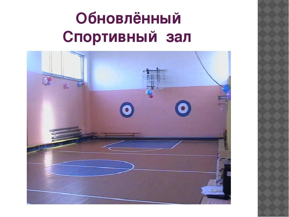 Обновлённый Спортивный зал