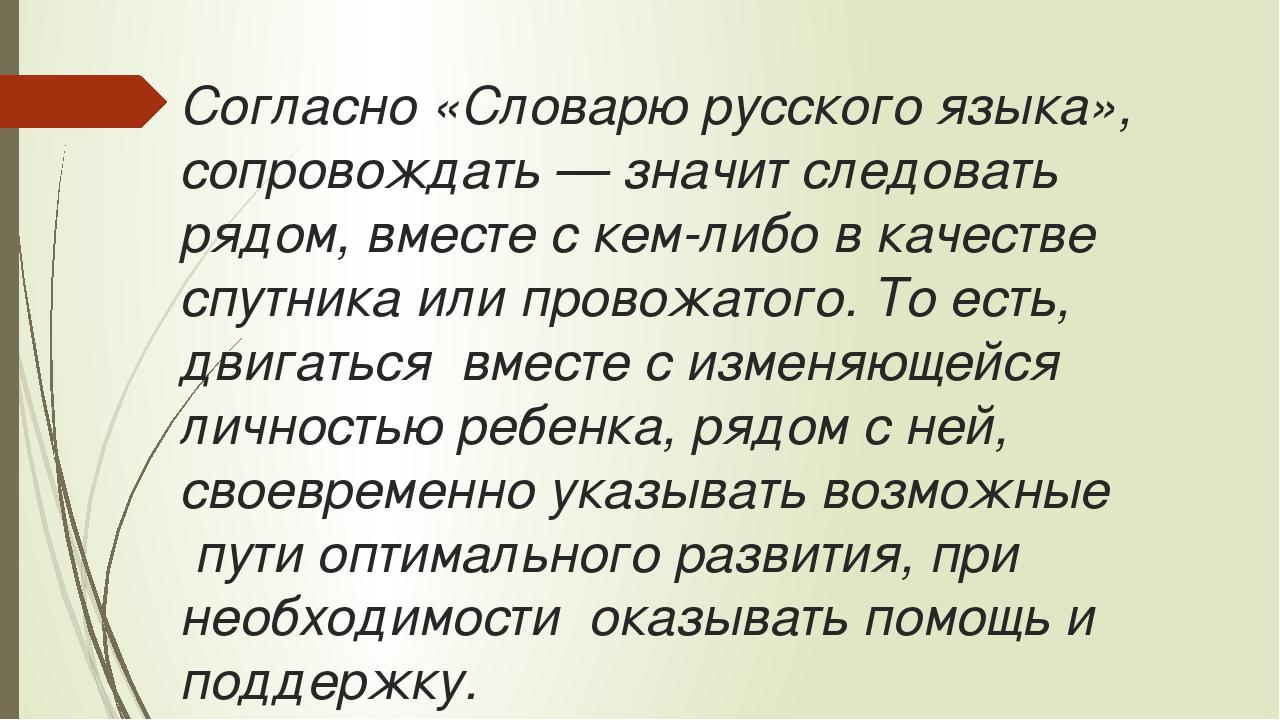 Согласно «Словарю русского языка», сопровождать — значит следовать рядом, вме...