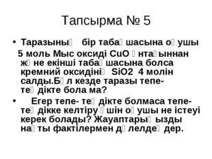 Тапсырма № 5 Таразының бір табақшасына оқушы 5 моль Мыс оксиді СuO ұнтағыннан