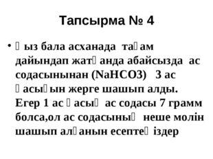 Тапсырма № 4 Қыз бала асханада тағам дайындап жатқанда абайсызда ас содасынын