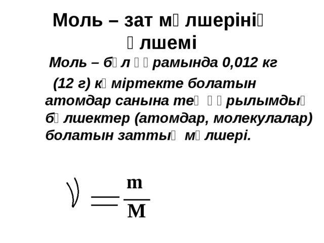 Моль – зат мөлшерінің өлшемі Моль – бұл құрамында 0,012 кг (12 г) көміртекте...