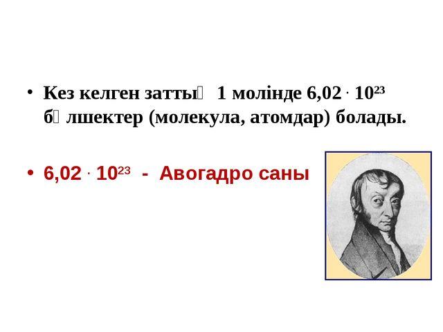 Кез келген заттың 1 молінде 6,02 . 1023 бөлшектер (молекула, атомдар) болады....