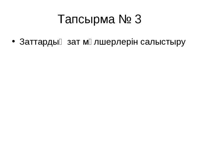 Тапсырма № 3 Заттардың зат мөлшерлерін салыстыру