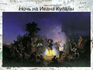 Ночь на Ивана Купалы .