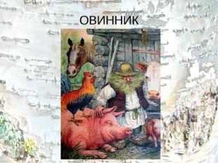 ОВИННИК