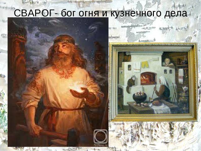 СВАРОГ- бог огня и кузнечного дела