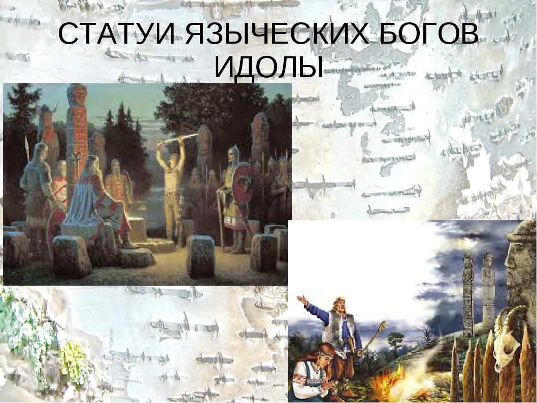 СТАТУИ ЯЗЫЧЕСКИХ БОГОВ ИДОЛЫ
