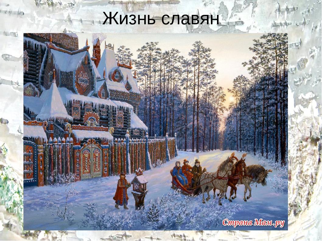 Жизнь славян