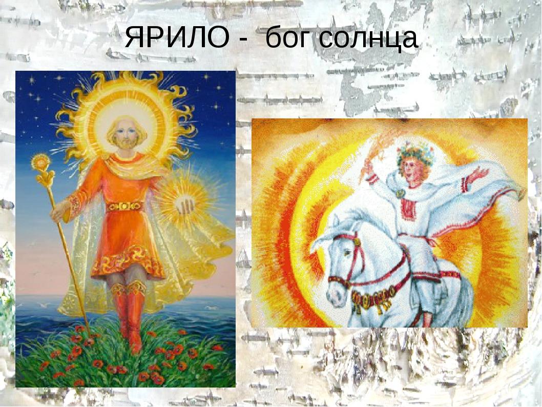 ЯРИЛО - бог солнца