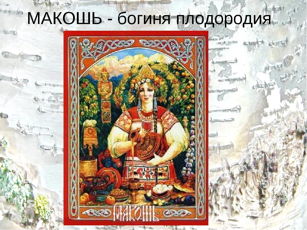 МАКОШЬ - богиня плодородия .