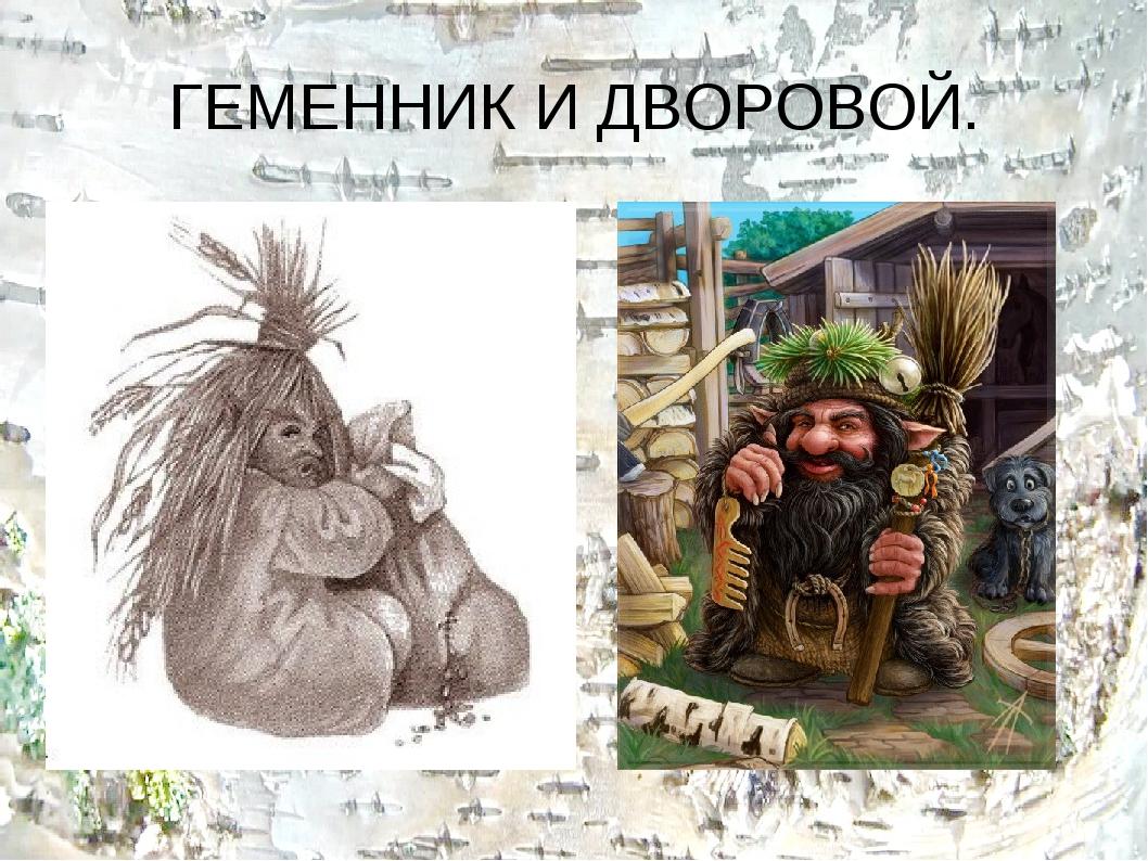 ГЕМЕННИК И ДВОРОВОЙ.