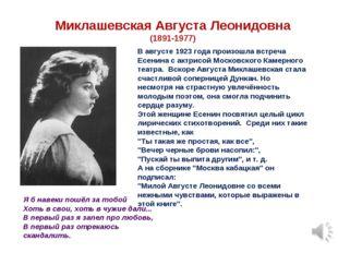 В августе 1923 года произошла встреча Есенина с актрисой Московского Камерног