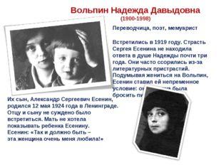 Встретились в 1919 году. Страсть Сергея Есенина не находила ответа в душе Над
