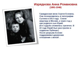 Гражданская жена Сергея Есенина. Они познакомились в типографии Сытина в 1913