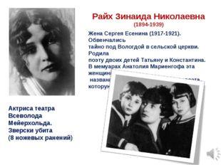 Жена Сергея Есенина (1917-1921). Обвенчались тайно под Вологдой в сельской це