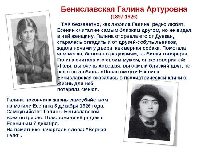ТАК беззаветно, как любила Галина, редко любят. Есенин считал ее самым близк...