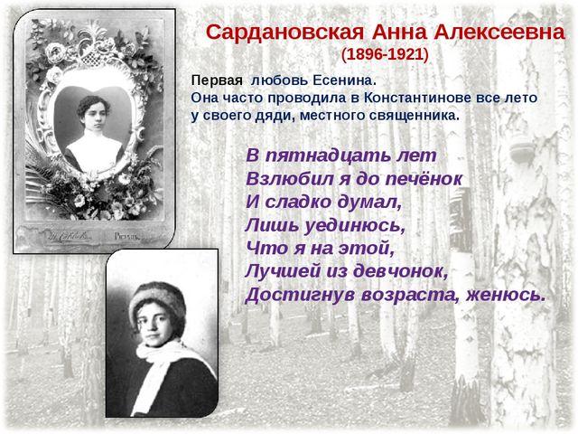 Первая любовь Есенина. Она часто проводила в Константинове все лето у своего...