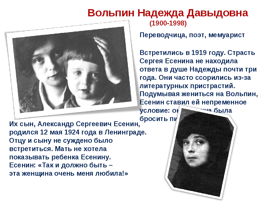 Встретились в 1919 году. Страсть Сергея Есенина не находила ответа в душе Над...