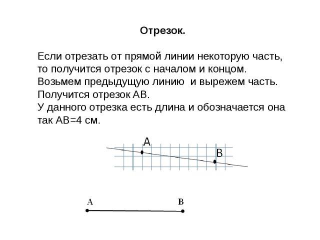 Отрезок.  Если отрезать от прямой линии некоторую часть, то получится отрезо...
