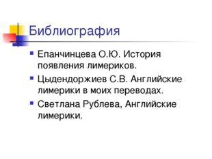 Библиография Епанчинцева О.Ю. История появления лимериков. Цыдендоржиев С.В.