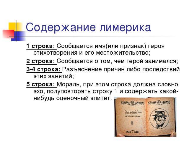 Содержание лимерика 1 строка: Сообщается имя(или признак) героя стихотворения...