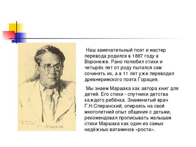 . Наш замечательный поэт и мастер перевода родился в 1887 году в Воронеже. Ра...