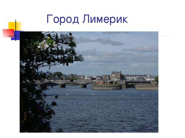 Город Лимерик