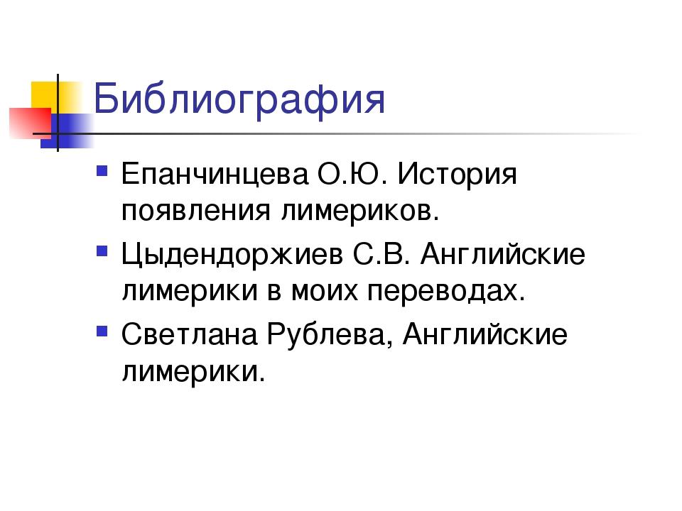Библиография Епанчинцева О.Ю. История появления лимериков. Цыдендоржиев С.В....