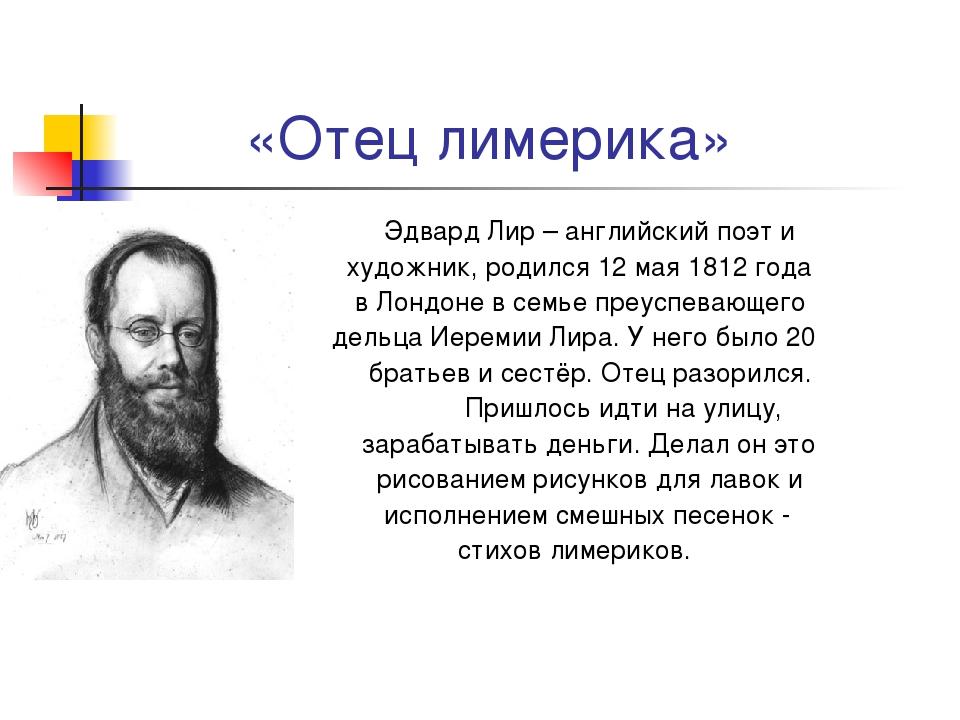 «Отец лимерика» Эдвард Лир – английский поэт и художник, родился 12 мая 1812...