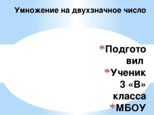 Подготовил Ученик 3 «В» класса МБОУ СОШ № 38 Иванов Владислав Г. Краснодар 20