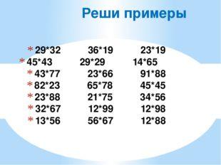 29*32 36*19 23*19 45*43 29*29 14*65 43*77 23*66 91*88 82*23 65*78 45*45 23*88