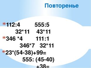 112:4 555:5 32*11 43*11 346 *4 111:1 346*7 32*11 23*(54-38)+99= 555: (45-40)