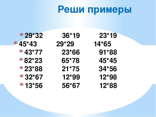 29*32 36*19 23*19 45*43 29*29 14*65 43*77 23*66 91*88 82*23 65*78 45*45 23*88...