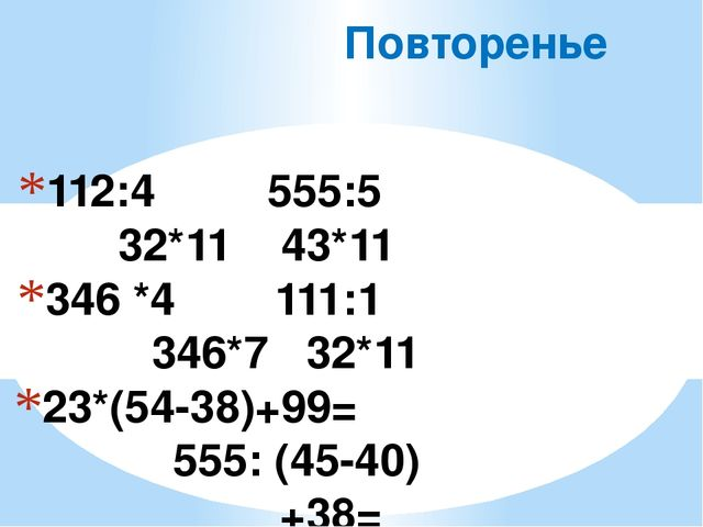 112:4 555:5 32*11 43*11 346 *4 111:1 346*7 32*11 23*(54-38)+99= 555: (45-40)...