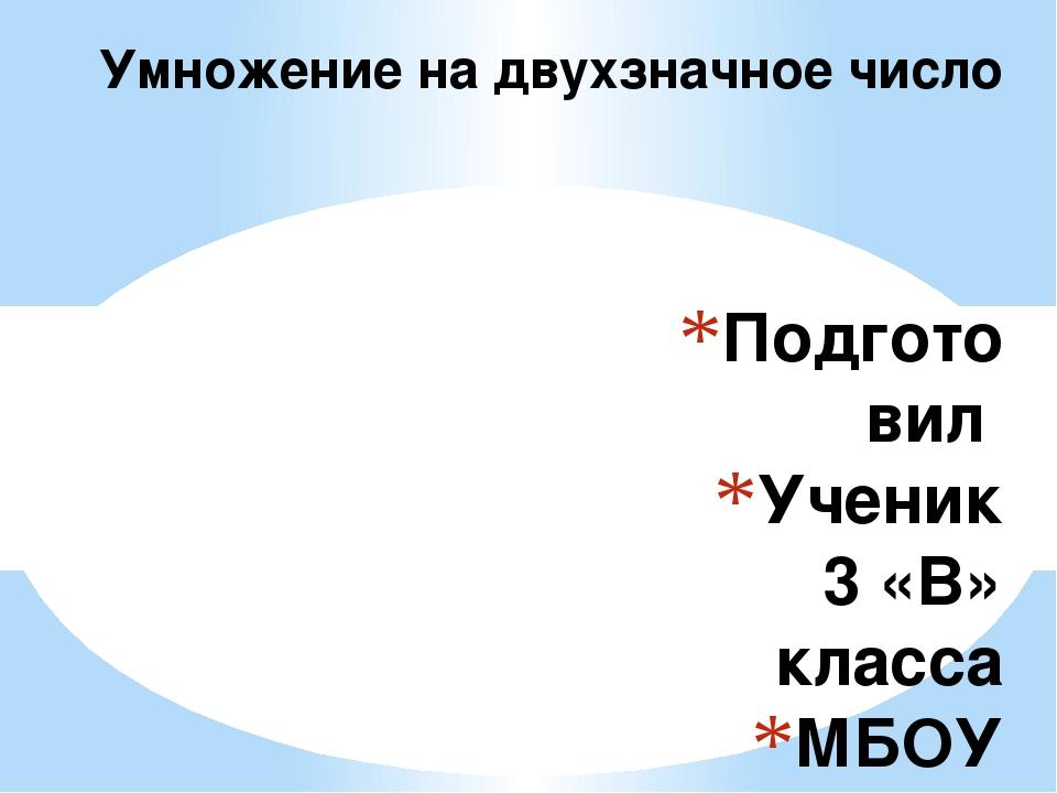 Подготовил Ученик 3 «В» класса МБОУ СОШ № 38 Иванов Владислав Г. Краснодар 20...