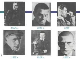 1918 г. 1926 г. 1928 г. 1929 г. 1927 г. 1925 г.