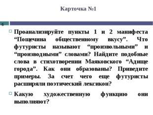 """Карточка №1 Проанализируйте пункты 1 и 2 манифеста """"Пощечина общественному вк"""